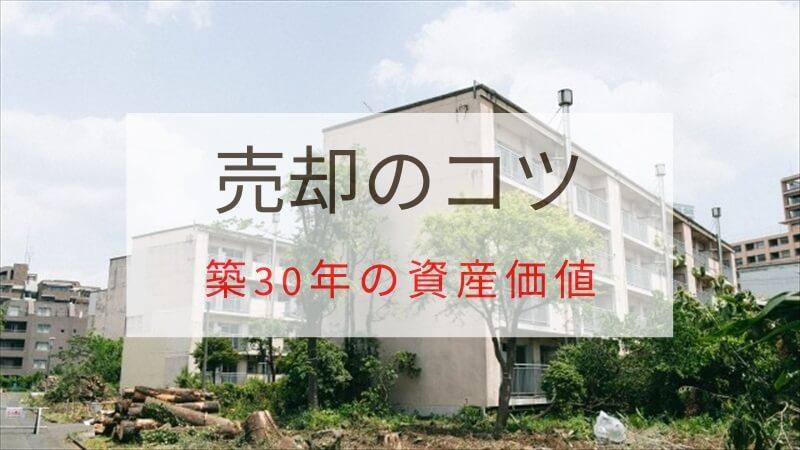 築30年の資産価値