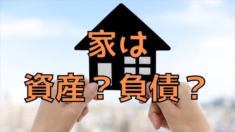家は資産は負債か